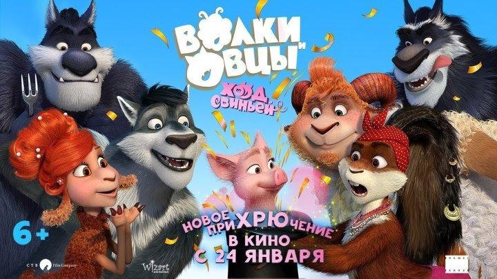 """""""Волки и Овцы: Ход свиньёй"""" 3D - трейлер"""