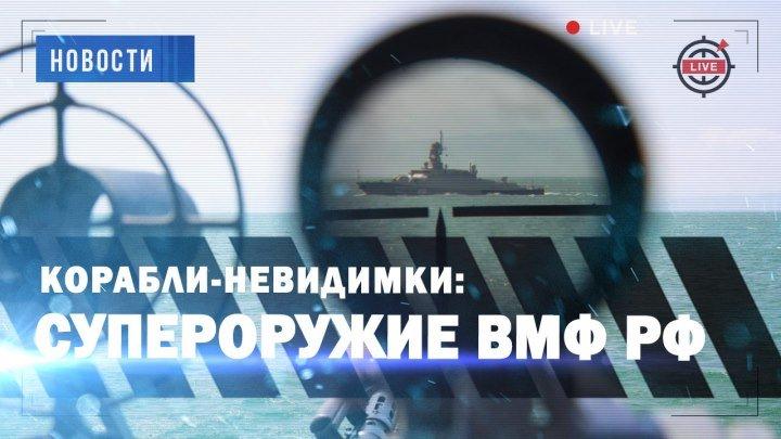 Корабли «Овод»: врага находят, а своих координат не раскрывают