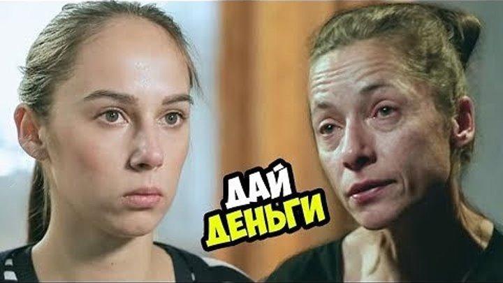 БЕРЕМЕННА В 16 ► Променяла ДОЧЬ на В0ДКУ.1 сезон 3 серия.Россия.