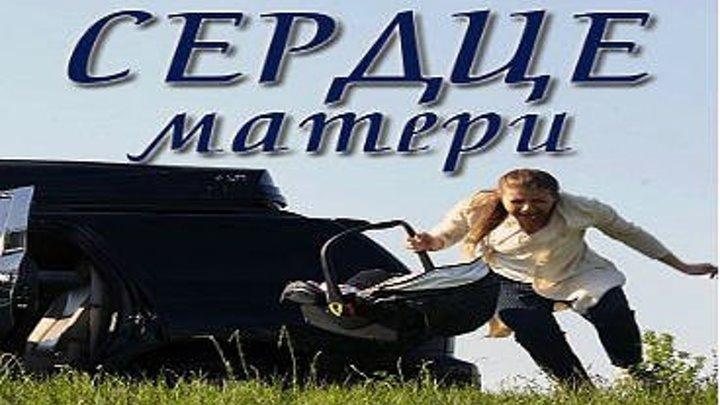 Cepдцe мaтepи 3-4 серия