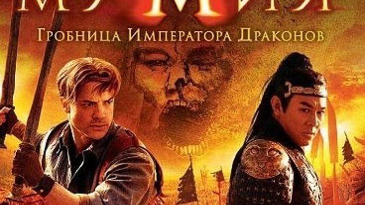 МУМИЯ ГРОБНИЦА ИМПЕРАТОРА ДРАКОНОВ. боевик,триллер,приключения