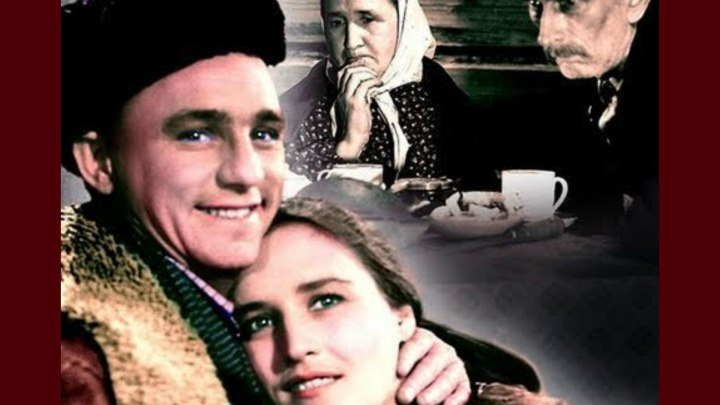 Чужая родня (1956)
