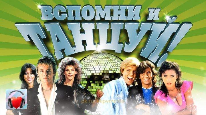 Любимые Клипы 80-х. Вспомни и Танцуй!