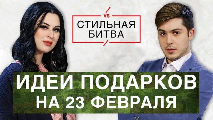 #СтильнаяБитва с Юлией Пушман. Что подарить любимому на 23 февраля
