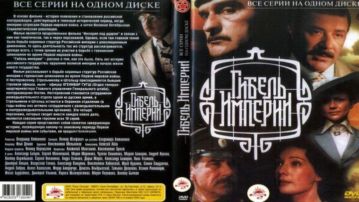 Гибель империи - 10 серия из 10