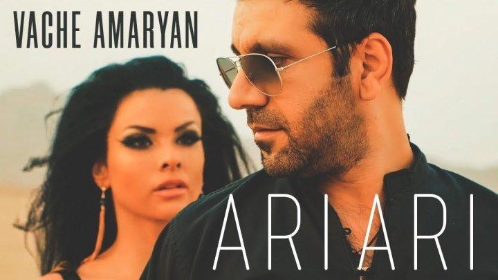 VACHE AMARYAN - Ari Ari (Relax) /Music Video/ (www.BlackMusic.do.am) 2019