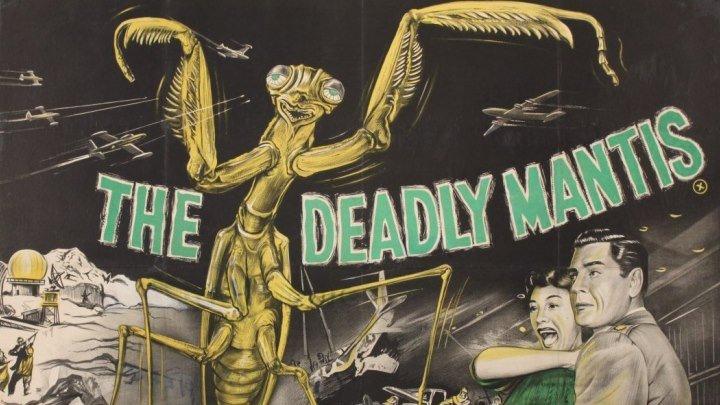 Смертельный богомол / The Deadly Mantis (1957, США, ужасы, фантастика)