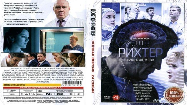 Доктор Рихтер - 2 сезон. 08 серия из 16