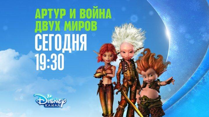 """""""Артур и война двух миров"""" на Канале Disney!"""