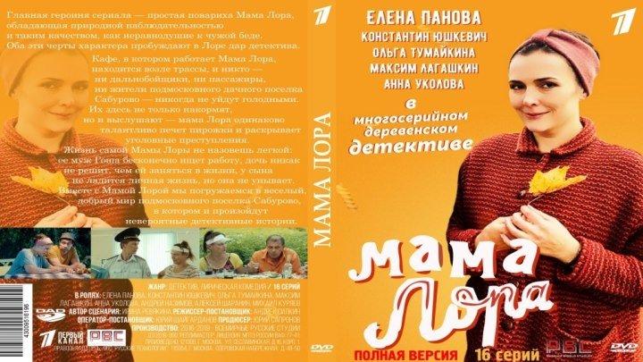 Мама Лора. 15-серия из 16. WEB-DL.(1080p)