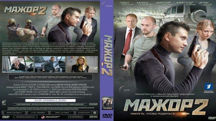 Мажор. 2 сезон. 11 серия из 12. WEB-DL - 720p