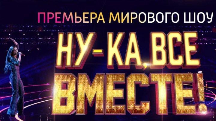 Ну-ка все вместе 30.03.2019 Выпуск 2
