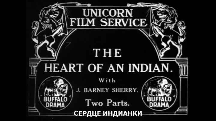 """"""" Сердце индианки """" ( ретро вестерн . 1912 )"""