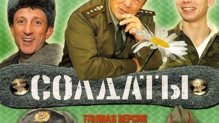 Солдаты. 6 сезон 16 серия.Ⓜ