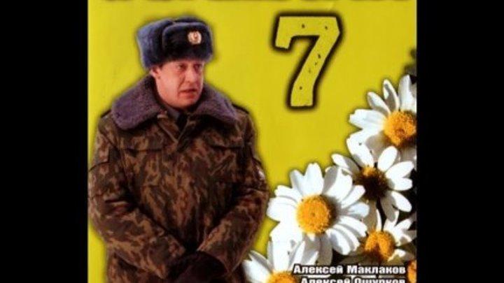 Солдаты. 7 сезон 13 серияⓂ