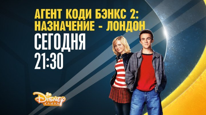 """Агент Коди Бэнкс 2: Назначение - Лондон"" на Канале Disney!"