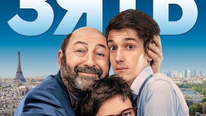 SuperЗять (комедия)2019