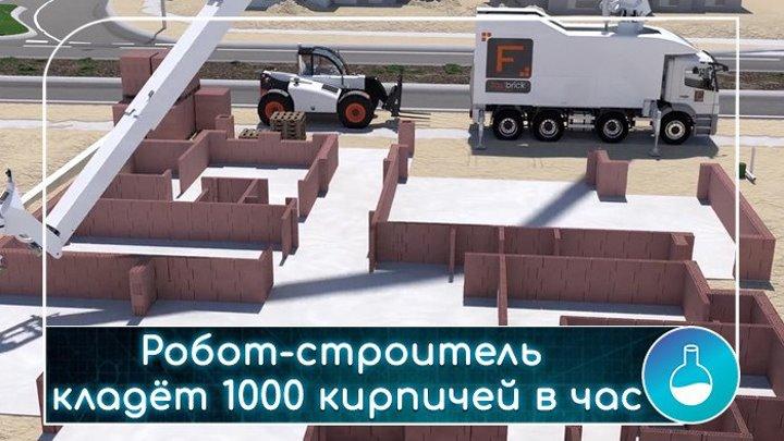 Робот-строитель кладёт 1000 кирпичей в час