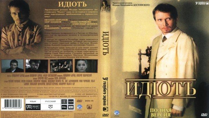 Идиот - 09 серия из 10