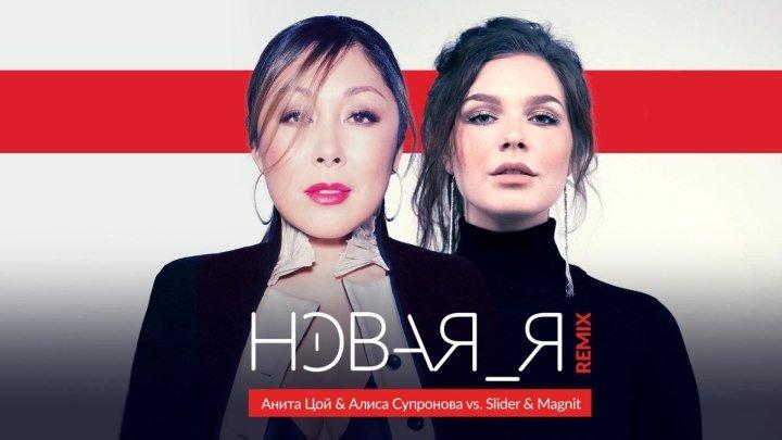 Новая Я remix (Анита Цой & Алиса Супронова vs. Slider & Magnit)