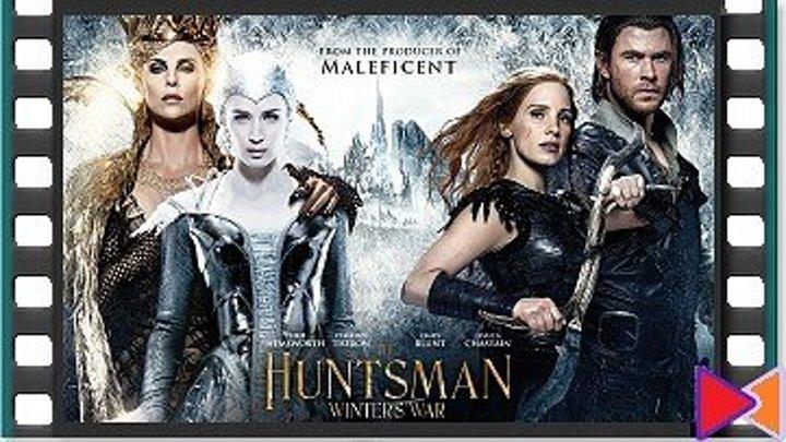 Белоснежка и Охотник 2 [The Huntsman: Winter's War] (2016)