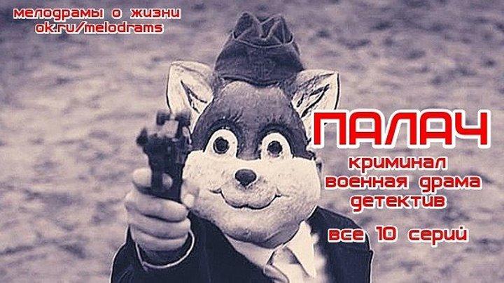 **П_А_Л_А_Ч** - детективный сериал ( военная драма) ( все 10 серий в HD) ( смотреть новые русские детективные сериалы бесплатно)