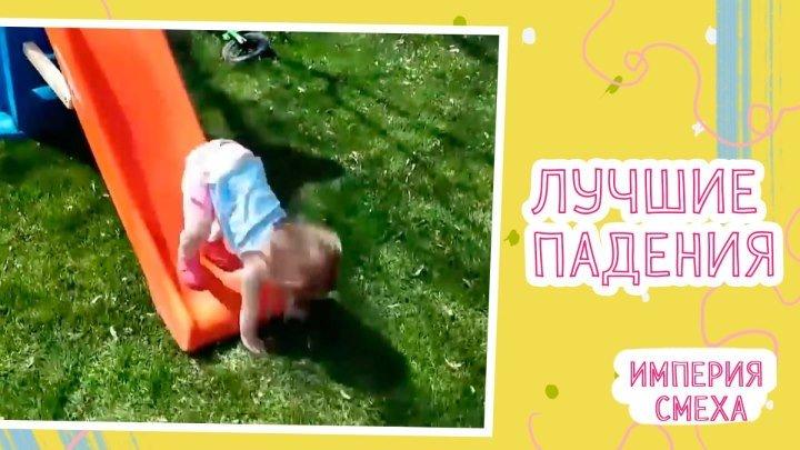 Детские смешные падения