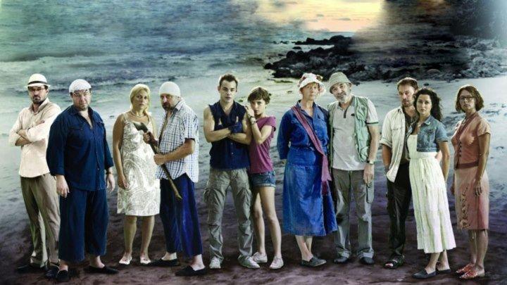 Остров ненужных людей (2011) - 2 часть приключения драма сериал