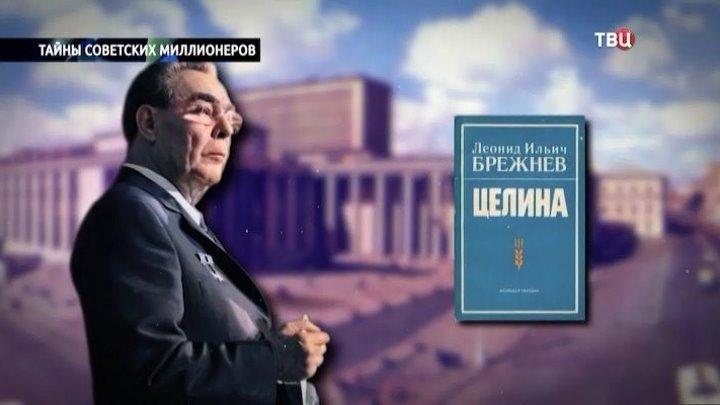 Тайны советских миллионеров (2019)