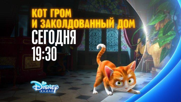 """""""Кот Гром и заколдованный дом"""" на Канале Disney!"""