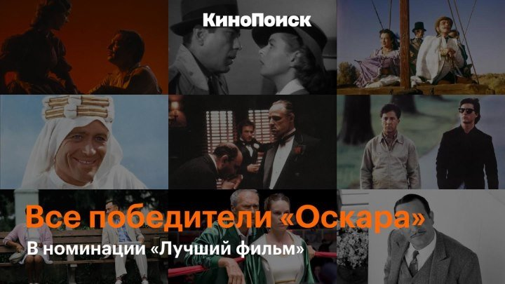 Все победители «Оскара» в номинации «Лучший фильм»