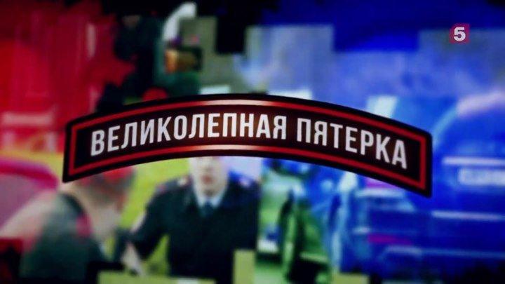 Великолепная Пятерка. 19-серия из 32. WEB-DL 1080p