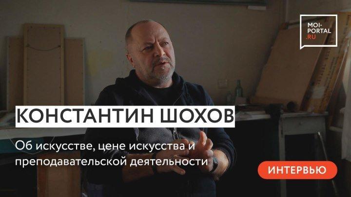 «Искусство должно ставить вопрос, а не давать ответ». Интервью с Константином Шоховым