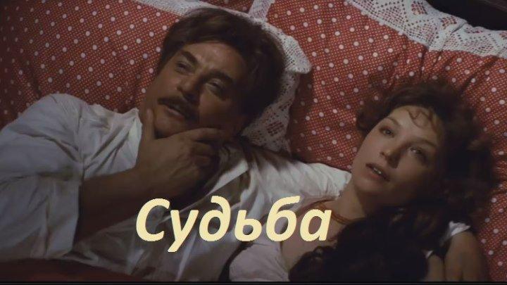 «Любовь земная»/«Судьба» — художественный фильм по мотивам романа Петра Проскурина «Судьба».
