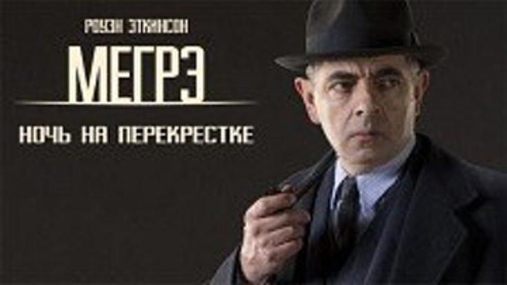 Мегрэ. Ночь на перекрёстке (2017) Драма, детектив.
