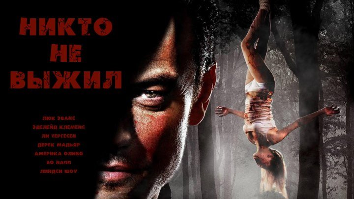 Никто не выжил (2012) триллер, ужасы
