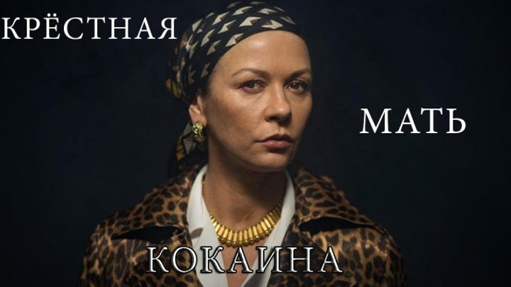 КРЁСТНАЯ МАТЬ КОКАИНА (2017) драма, биография 2018