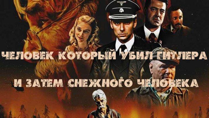 Человек, который убил Гитлера и затем снежного человека (2018) драма, приключения