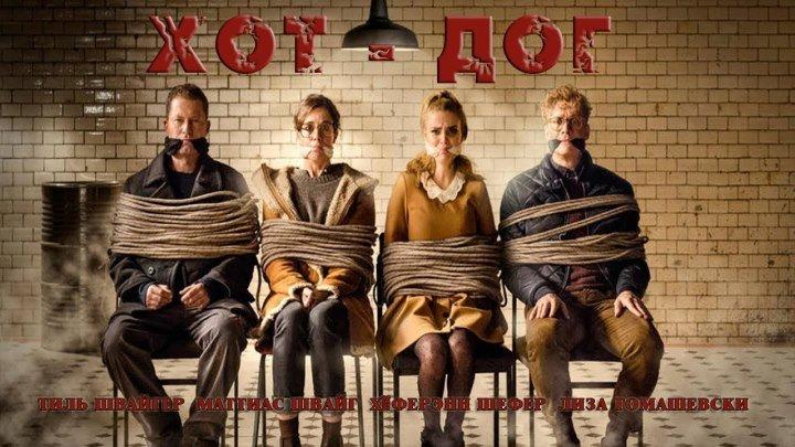 Хот-Дог / Hot Dog (2018) боевик, комедия