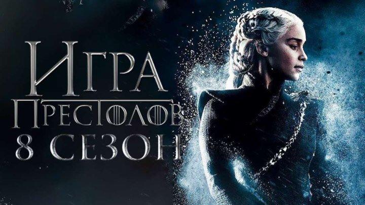 Игра престолов 8 сезон— Русский трейлер 2019