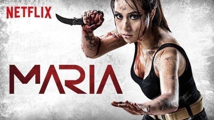 Мария / Maria, 2019