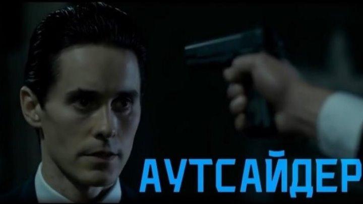 Аутсайдер (2018) боевик, триллер, драма