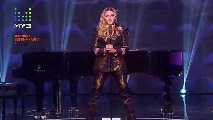 Мадонна Богиня хайпа (2019)