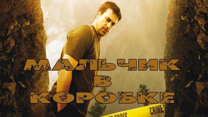 Мальчик в коробке (2009) триллер, драма, криминал, детектив