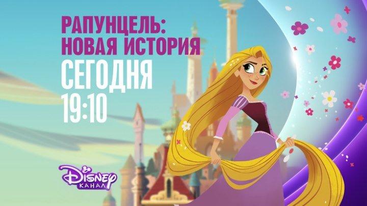 «Рапунцель: Новая история» на Канале Disney!