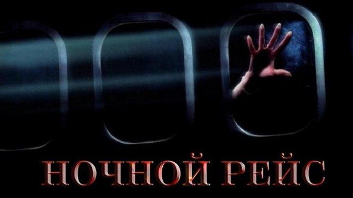 Ночной рейс (2005) триллер, детектив