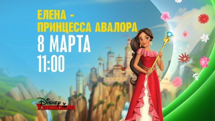 """Елена - принцесса Авалора"" на Канале Disney!"