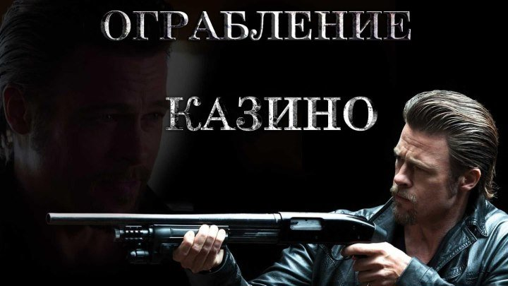 Ограбление казино (2012) триллер, криминал