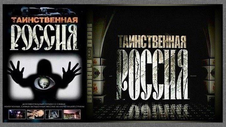 19 фильм_ «Сахалин. Исчезнувшая цивилизация плавуче
