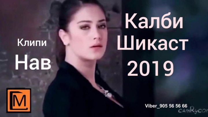 Калби💔Шикаст клипи нав 2019💘💘HD Класро фаромуш накунед.720р